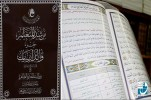 'Guide for Quran Students' Part of Academic Curriculum at Karbala University
